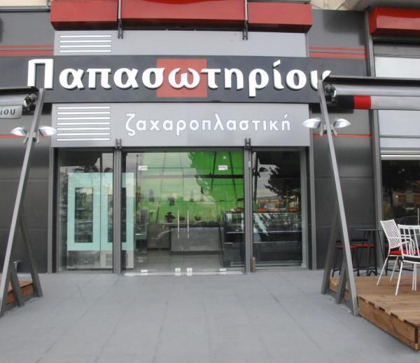 Ζαχαροπλαστείο στον Εύοσμο Θεσσαλονίκης