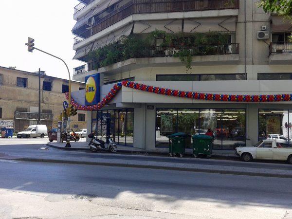 Κατάστημα Υπεραγοράς τροφίμων Lidl,  Χαριλάου Θεσσαλονίκης